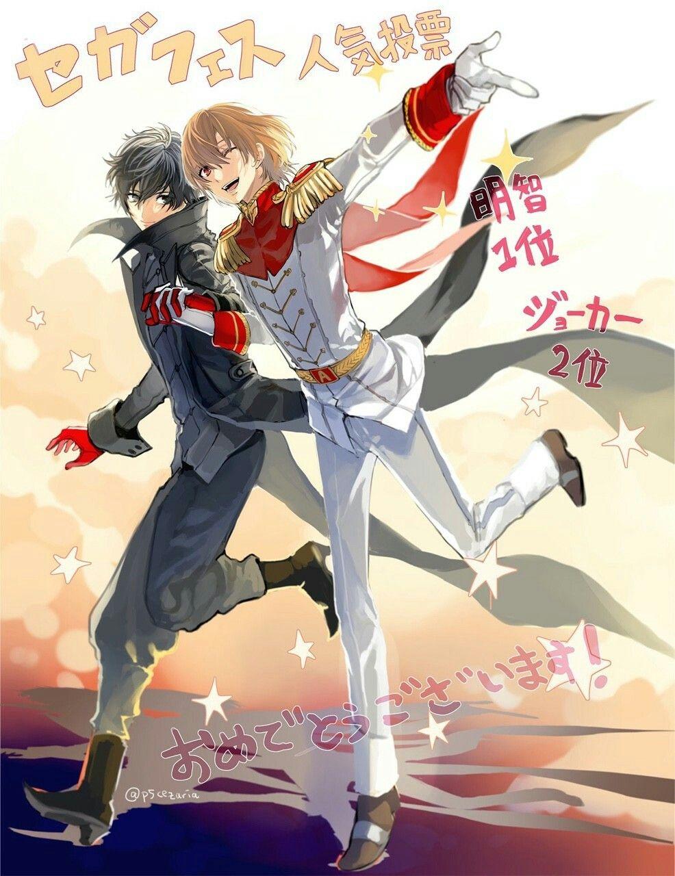 Akechi Goro And Akira Kurusu Persona 5 Anime Persona 5 Joker Persona 5 Cosplay