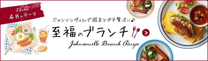 ジョンソンヴィルで週末をプチ贅沢に♪至福のブランチ [クックパッド] 簡単おいしいみんなのレシピが239万品