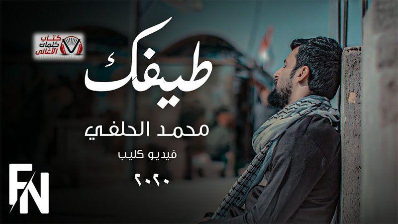 كلمات اغنية طيفك محمد الحلفي Fictional Characters Character John