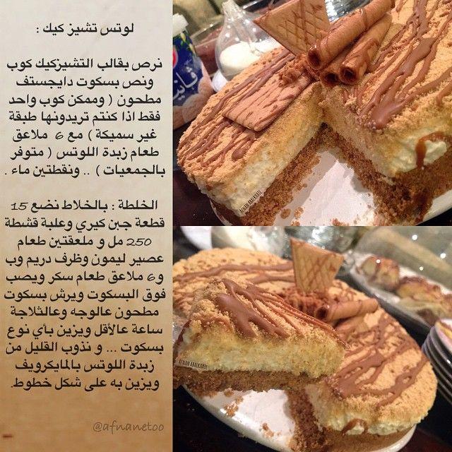 Afnan Abalkhail Kuwait On Instagram لوتس تشيز كيك نرص بقالب التشيزكيك كوب ونص بسكوت دايجستف مطحون وممكن ك Dessert Recipes Desert Recipes Yummy Food