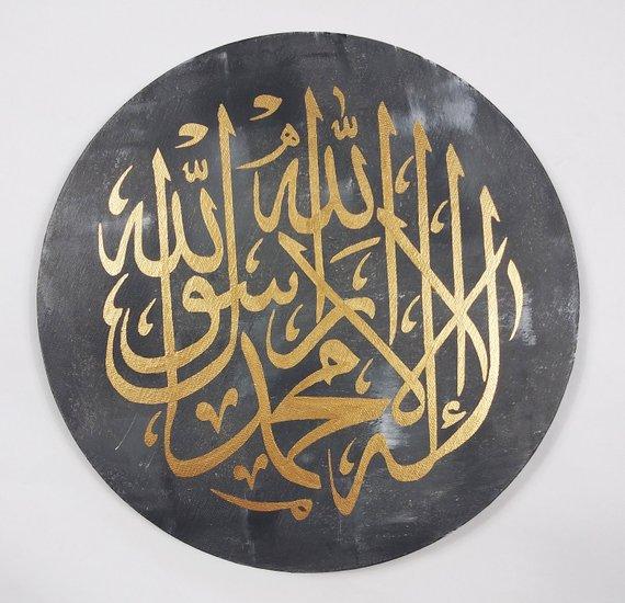 La Ilaha Illallah Muhammadur Rasulullah Abstract Circular Etsy Islamic Art Calligraphy Circular Canvas Islamic Art