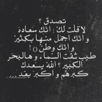 طب شفت السما Arabic Words Wise Words Words