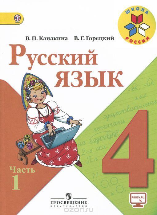 Плахотник 10 класс перевод текстов