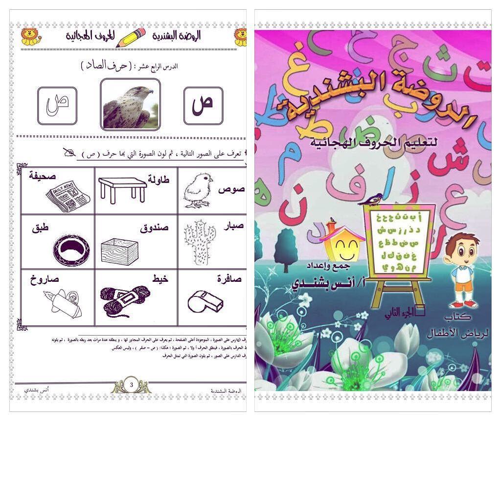 وسائل تعليمية مبتكرة On Instagram اوراق عمل اثرائيه للصف الاول لغة عربية للتحمل انسخ ۿـہـۮا الرابط Instagram Teachers Corner Education