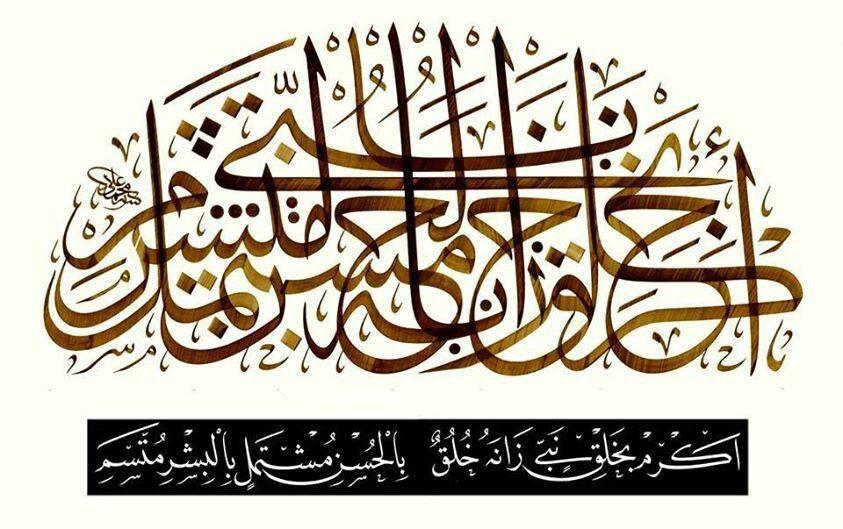 من البردة أكرم بخلق نبي زانه خلق بالحسن مشتمل بالبشر متسم Islamic Calligraphy Calligraphy Art Islamic Art