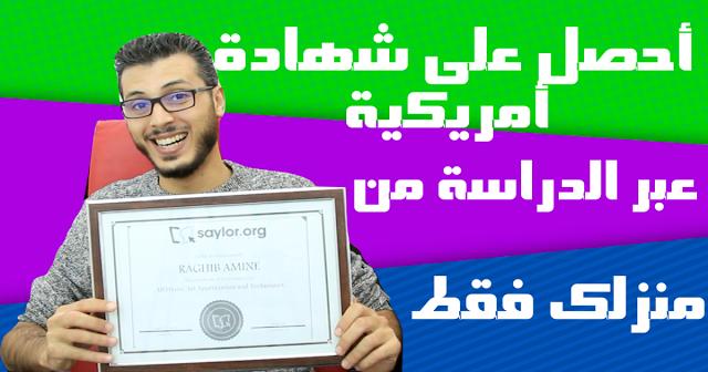 أحصل على شهادة امريكية بترميز دولي امريكي في أي مجال تحبه وبالمجان ويمكنك إستكمال دراستك في الخارج Learning Youtube Blog Posts