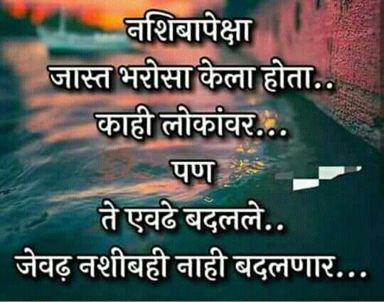 marathi quotes aa pinterest hindi quotes feelings