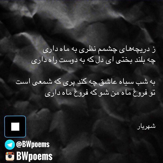 شعرهای سیاه و سفید On Instagram شهریار Bwpoems دوستان خود را تگ کنید به کانال تلگرام ما بپیوندید برای Cool Words Prayer Quotes Persian Quotes
