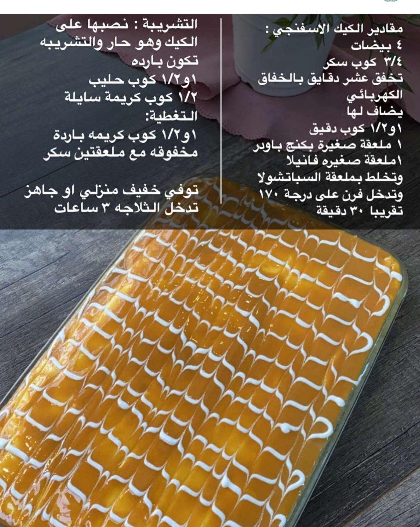 Pin By Sajaah On طبخات Egyptian Food Healty Food Arabic Dessert