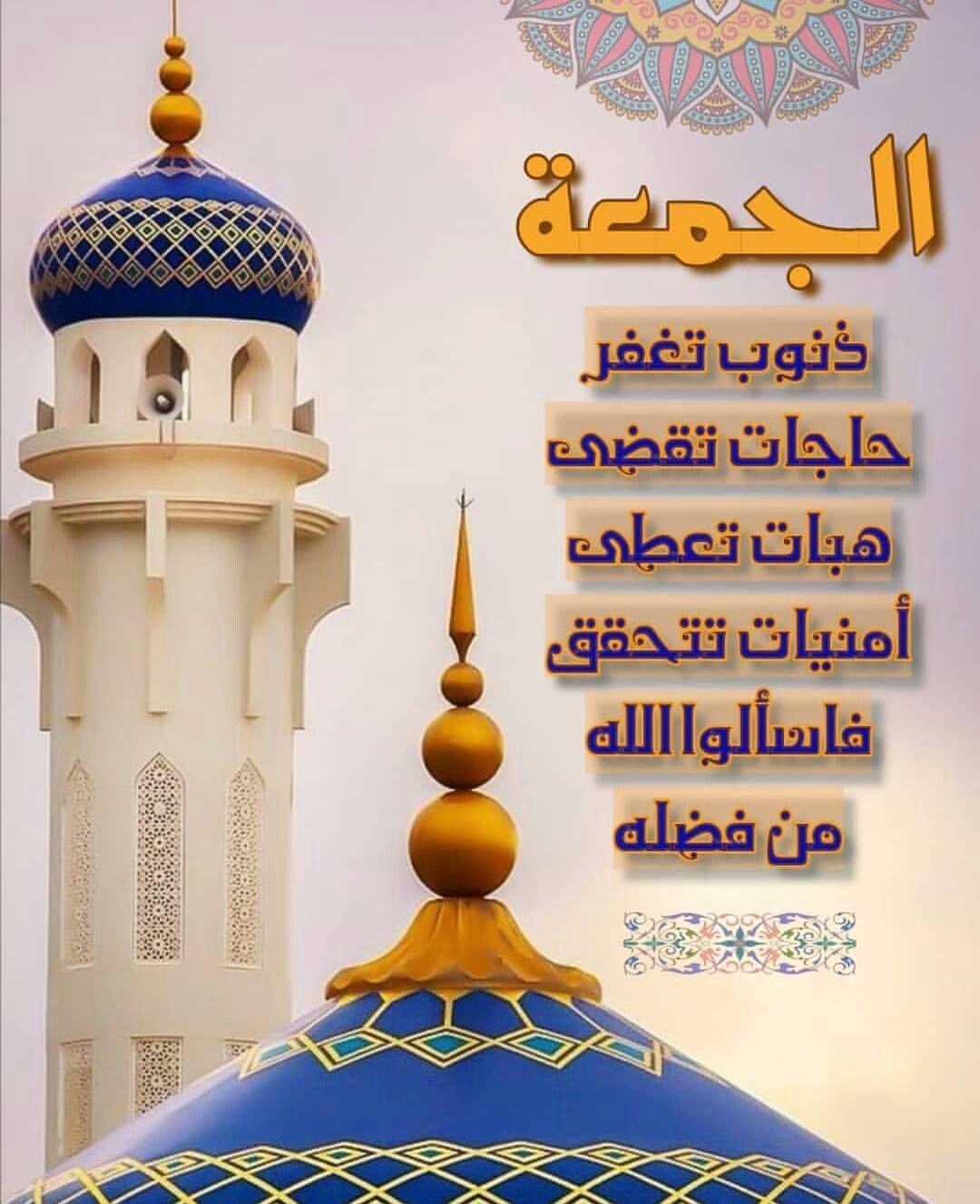 Pin By الصحبة الطيبة On جمعة طيبة Ramadan Quotes Jumma Mubarak Images Romantic Love Quotes
