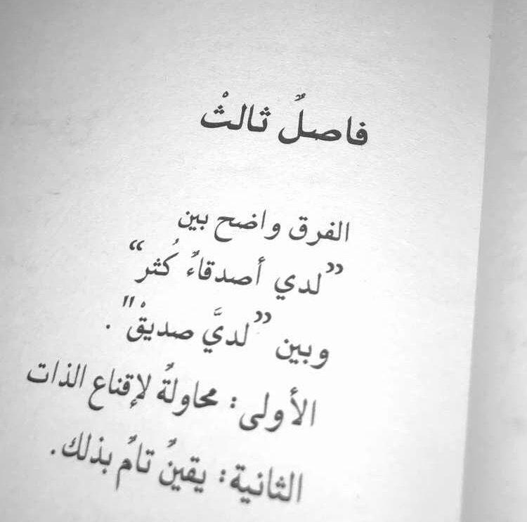 لدي صديق Math Arabic Calligraphy Math Equations