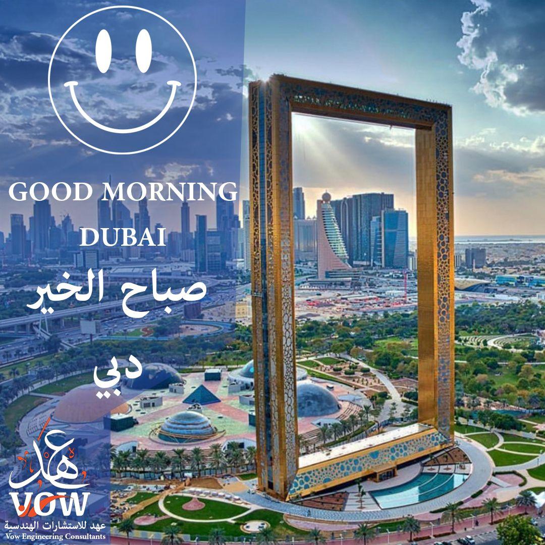 صباح الخير من دبي مكتب عهد للاستشارات الهندسية تصميم تخطيط اشراف على التنفيذ سعداء بكوننا جزء من منظومة بناء ذكية تتطور باستمرار للاحدث Dubai Frame Best