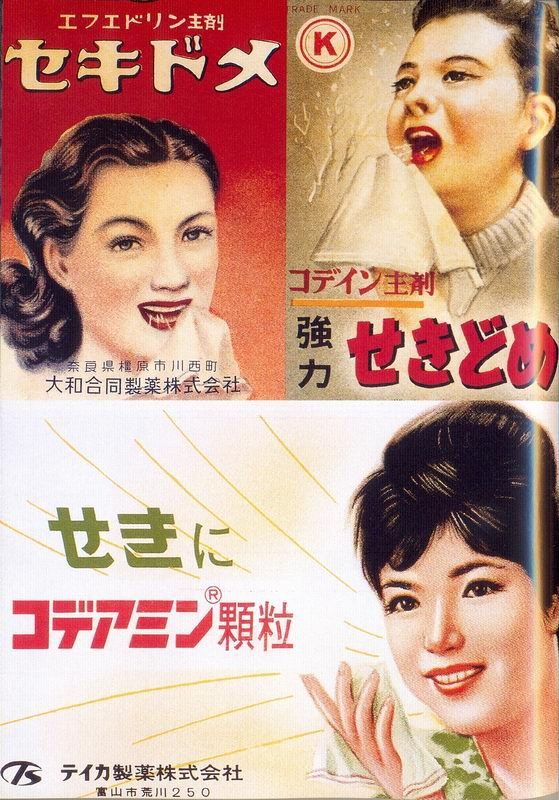 Japanese Ads, 1950s-1970s by Gatochy, on Flickr