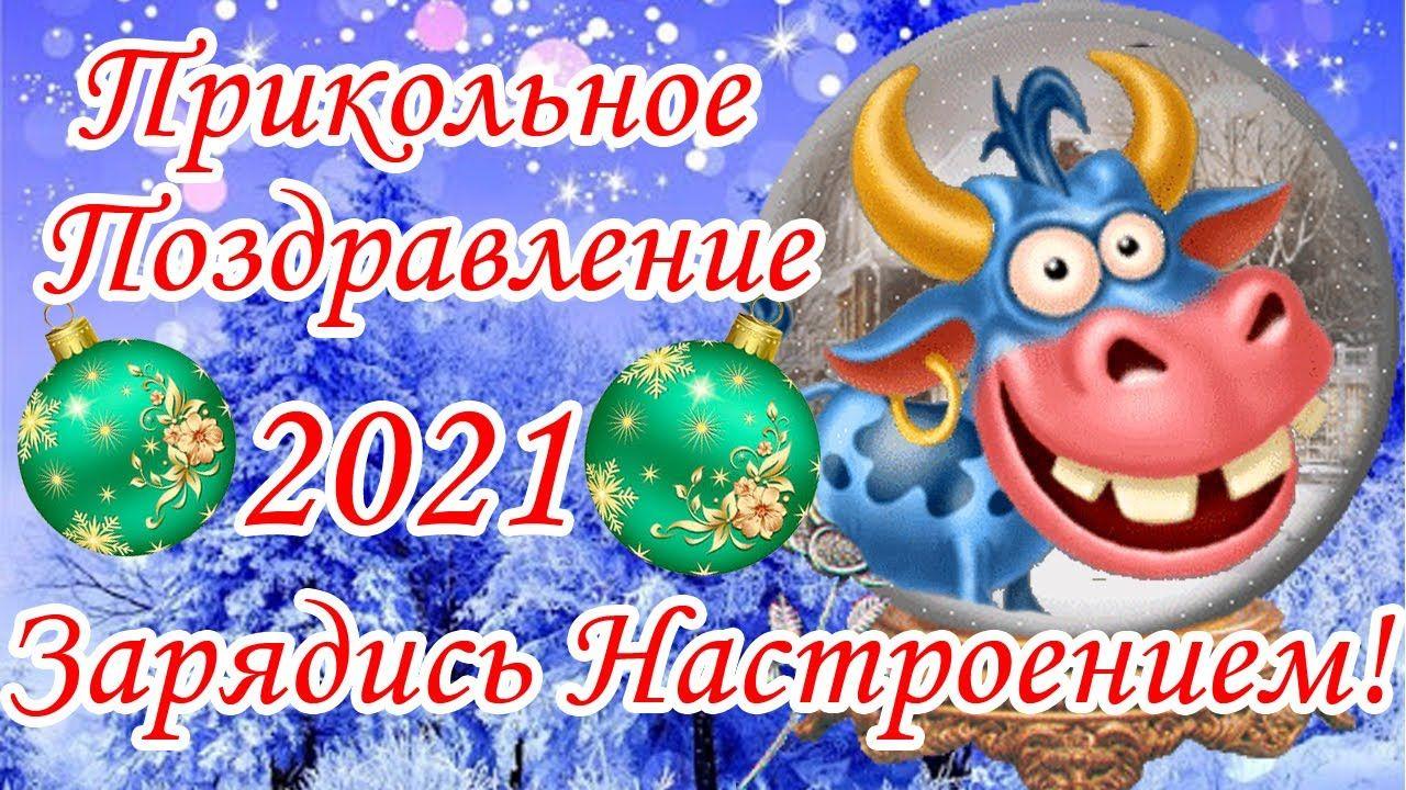 S Nastupayushim Novym Godom 2021 Klassnaya Pesnya Novyj God 2021 Prikolnoe Novyj God Novogodnie Pozhelaniya Muzykalnye Podarki