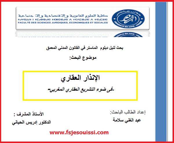 بحث ماستر في القانون المدني المعمق الإنذار العقاري في ضوء التشريع العقاري المغربي Pdf Education