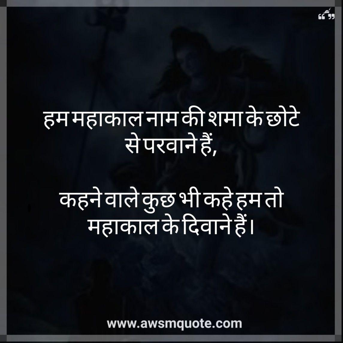 Top 50 Mahakal Attitude Status Image Hindi For Facebook Whatsapp Status Mahadev Quotes Friendship Quotes Funny Best Friendship Quotes