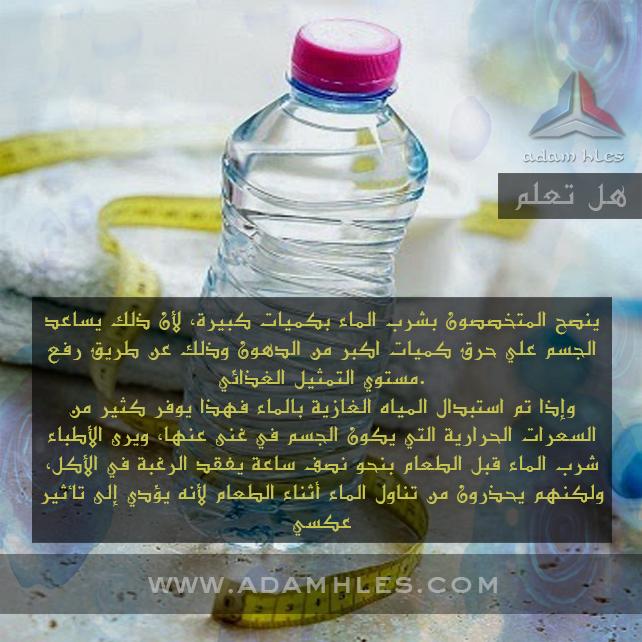 المصمم ادم حلس الطريقة الصحيحه لحرق الدهون Water Bottle Plastic Water Bottle Bottle