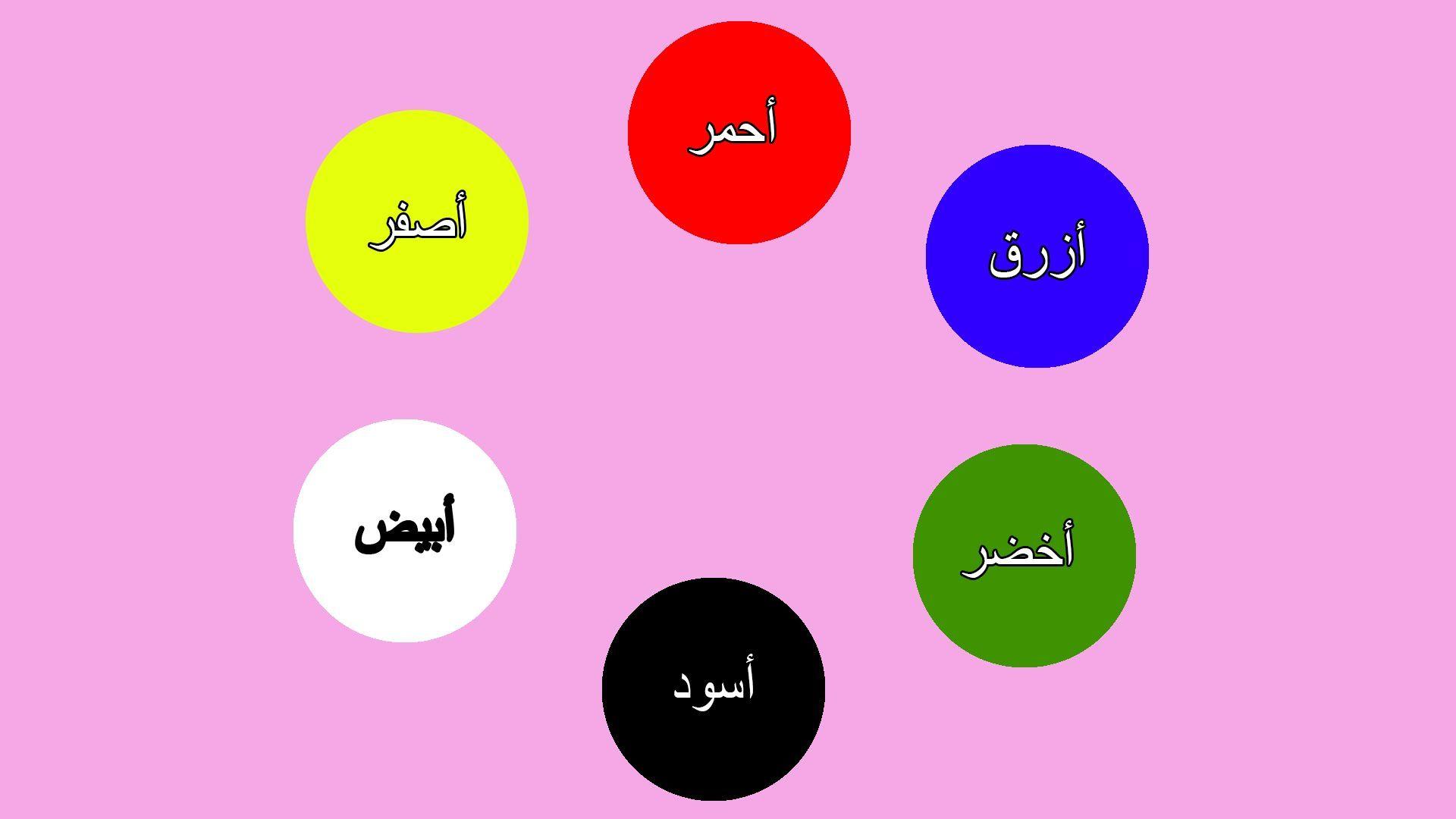 Learn Arabic Colors