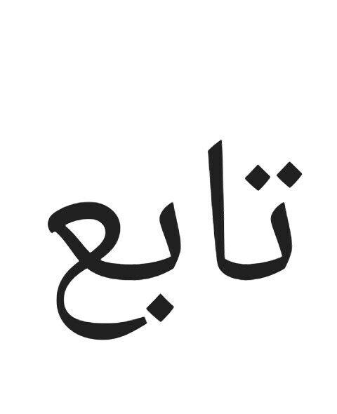 "Árabe tatto  ""Seguir"""