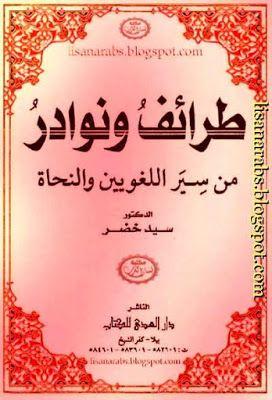 تحميل كتاب طرائف ونوادر العرب pdf