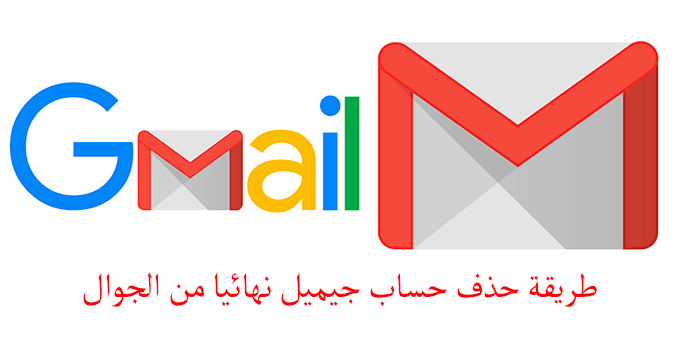 طريقة حذف حساب Gmail نهائيا من الجوال Tech Company Logos Company Logo Gaming Logos