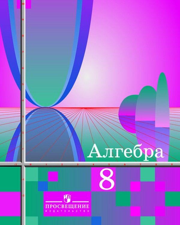 Гдз алгебра алимов 11класс 1331решебник