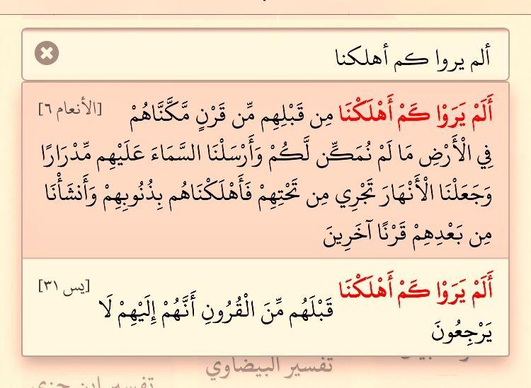 الأنعام ٦ ألم يروا كم أهلكنا مع يس ٣١ Holy Quran Math Quran