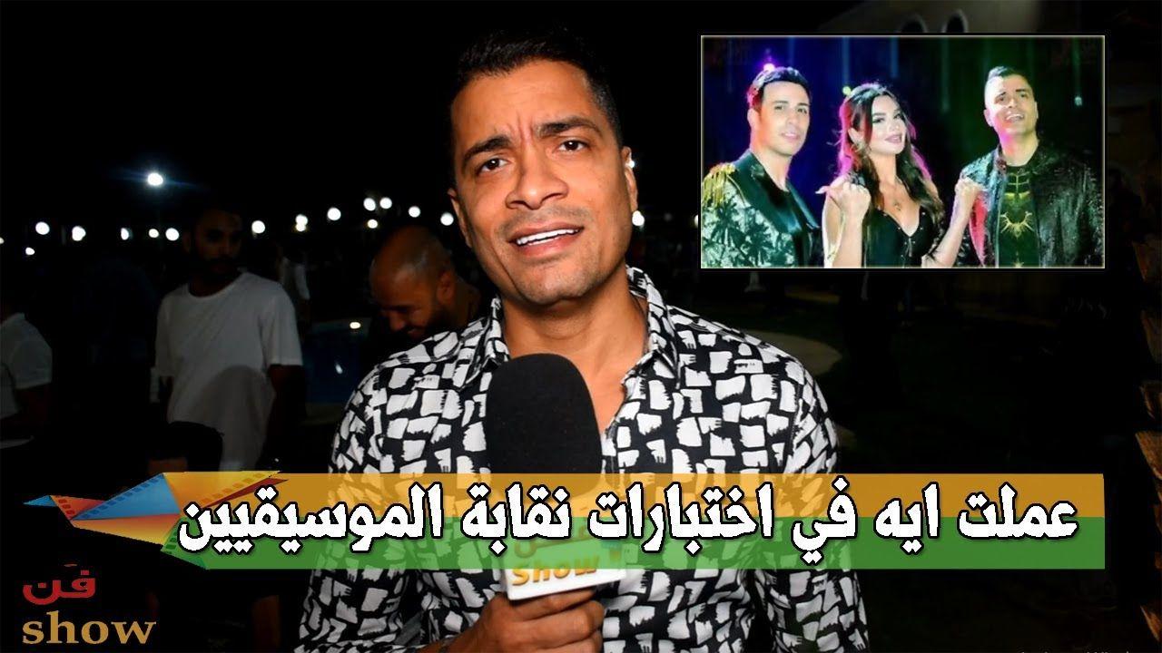 حسن شاكوش ليه ظهرت مع جوهرة الرقاصة في كليب انتي بسكوتايه مقرمشه Celebrities