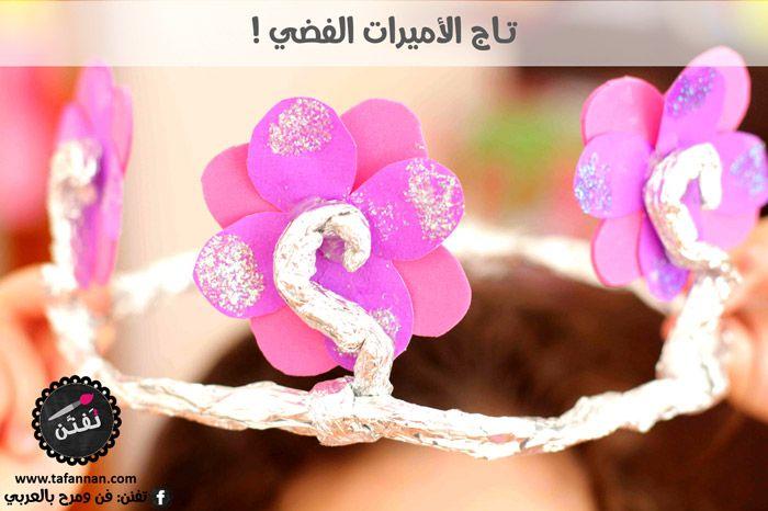 تفن ن فن ومرح بالعربي تاج الأميرات الفضي Blog Live Lokai Bracelet Blog Posts