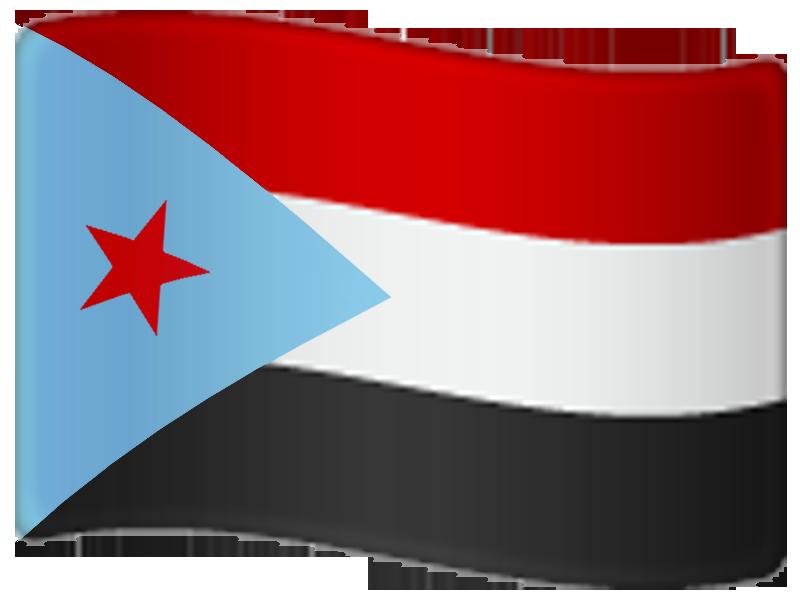South Yemen Flag Emoji علم الجنوب العربي علم اليمن الجنوبي ايموجي Png South Yemen Country Flags Flag