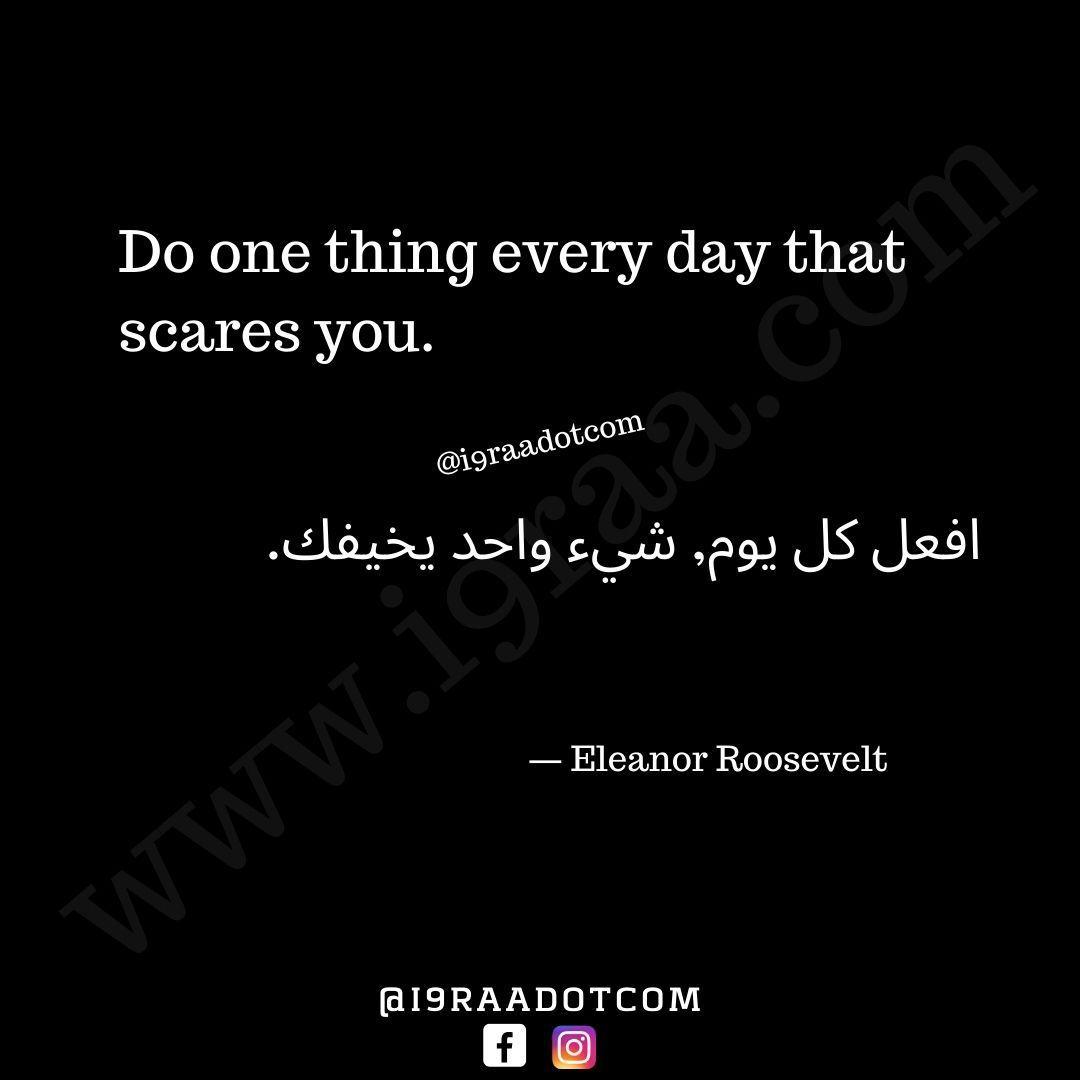 اقتباس تحفيزي افعل كل يوم شيء واحد يخيفك افضل اقتباسات النجاح إقرأ وثقف نفسك Eleanor Roosevelt Day Scared