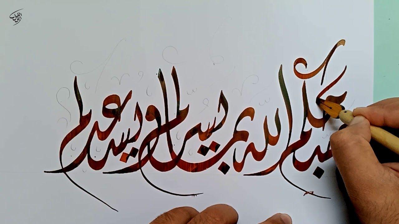 صبحكم الله بما يسركم ويسعدكم الخط الديواني Calligraphy Video Calligraphy Arabic Calligraphy