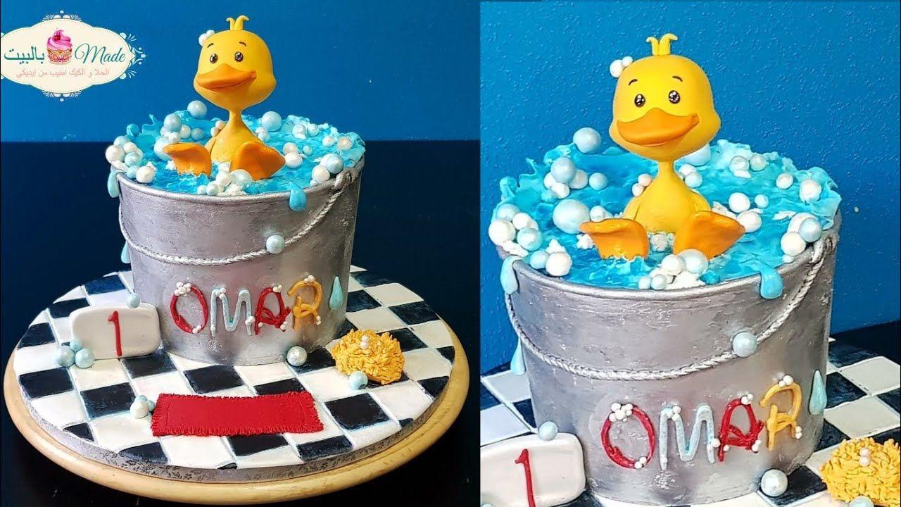 تزيين كيك للأطفال السنة الأولى كيكة البطة Rubberduck Bathtime 1st Birthday Cake Youtube Cake Cake Business 1st Birthday Cake