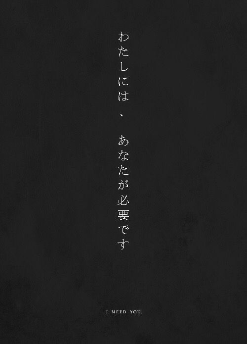 By Razellet Japanese Quotes Iphone Wallpaper Japan Wallpaper