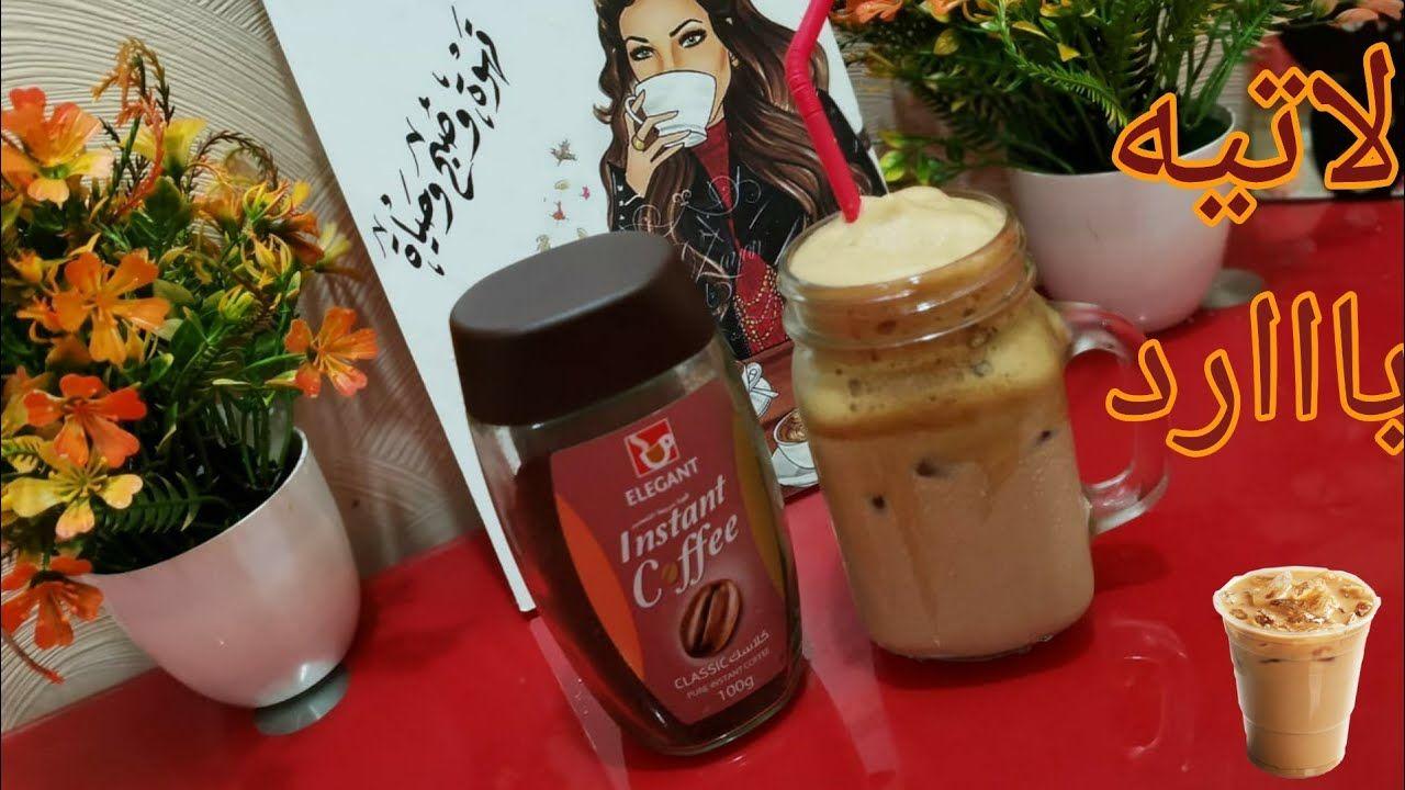 لاتيه باااارد بأسهل طريقه والطعم جنااااان Iced Coffee Starbucks Iced Coffee Bottle Coffee Bottle