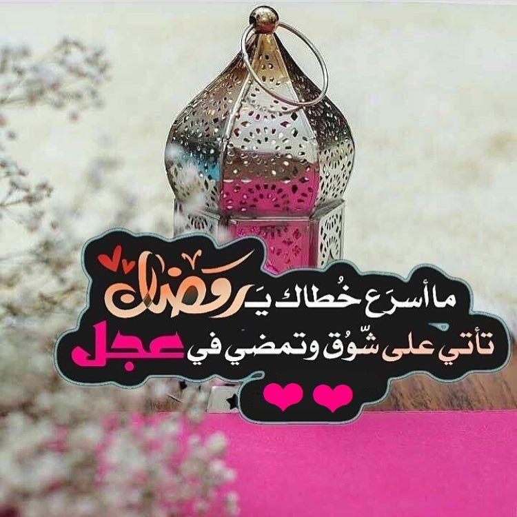 إلى اللقاء يارمضان Islamic Quotes Wallpaper Ramadan Instagram Posts