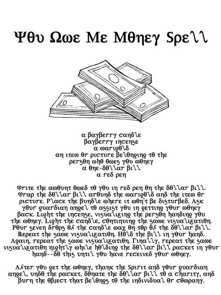 You Owe Me Money Spell