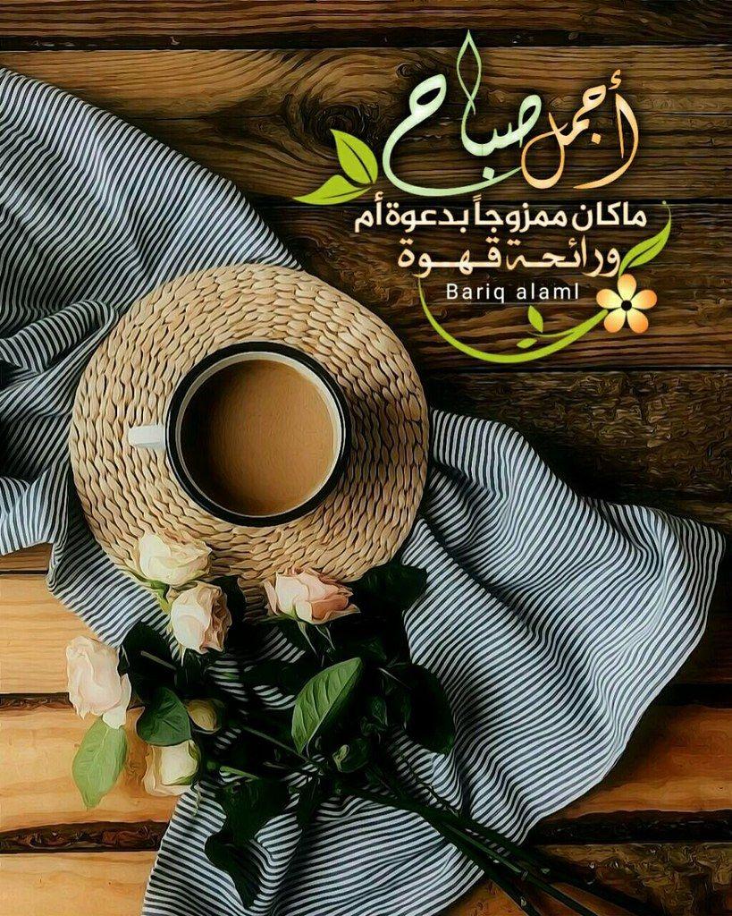 أجمل صباح Beautiful Morning Messages Good Morning Beautiful Flowers Good Morning Arabic