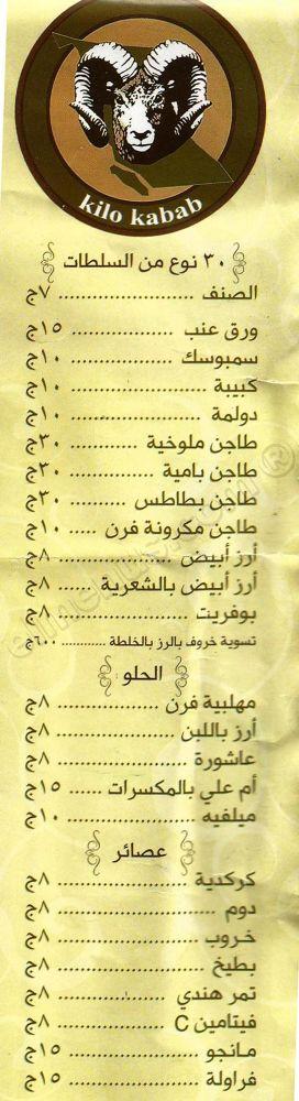 Kilo Kabab Arabic Menu Google Search Menu Google Joe S Pizza Arabic