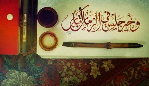 خير جليس في الزمان كتاب Beautiful Calligraphy Artist Inspiration Islamic Art