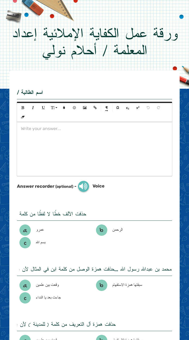 Pin By وفاء On مخطط أسبوعي In 2021 Writing Answers Map