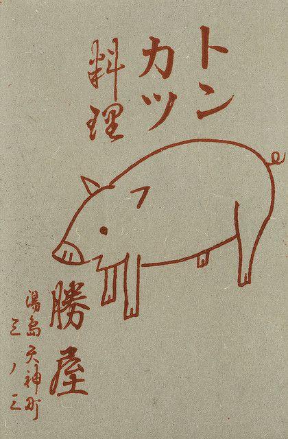 "japanese matchbox label,  ""Tonkatsu"" (Pork Cutlet)."