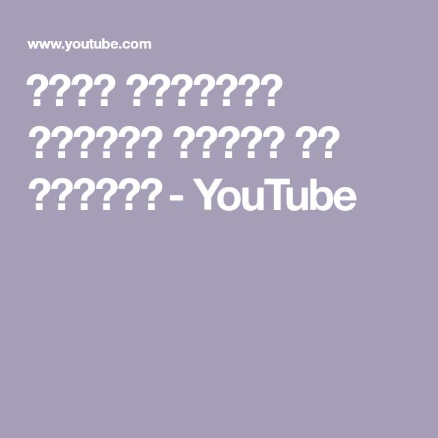 أفضل الأطعمة لتنظيف الكبد من السموم Youtube Youtube Screenshots