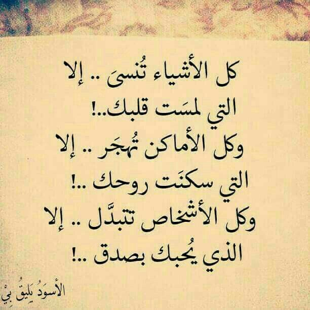 Pin by 💫سابرينا💫 on مقتطفات عربية | Arabic love quotes