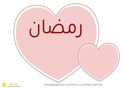 نشاطات رمضان كلمات مفرغة للنشاطات 4 In 2021 Ramadan Activities Ramadan Activities For Kids