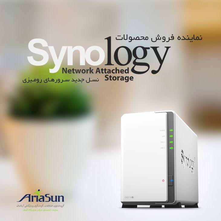 نماینده فروش محصولات Synology نسل جدید سرورهای رومیزی،
