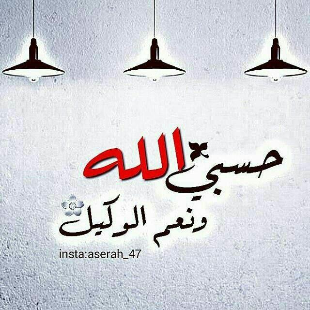 حسبي الله Arabic Quotes Quotes Peace