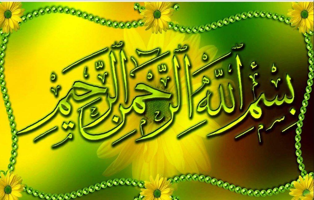 kaligrafi arab bismillah di 2020 Kaligrafi arab