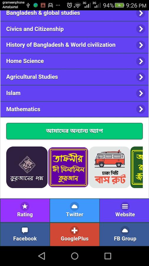 Class 9 10 English Version Text Books screenshot