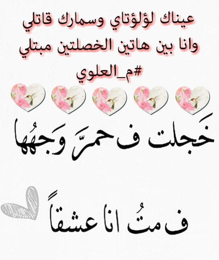 لغة العيون Romantic Decor Sayings